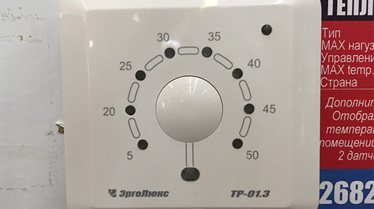 Теромрегулятор с блокировкой от детей