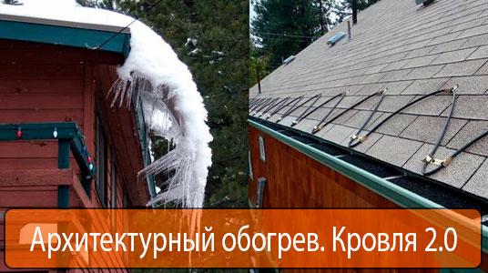 Архитектурный обогрев. Кровля 2.0 Мурманск.