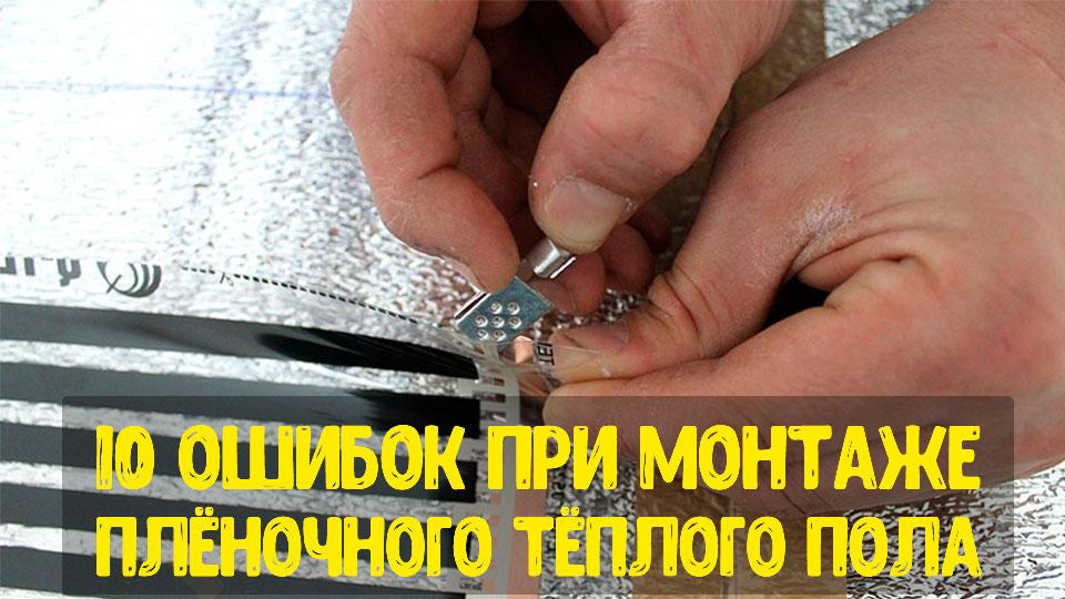 Правила при монтаже плёночного тёплого пола