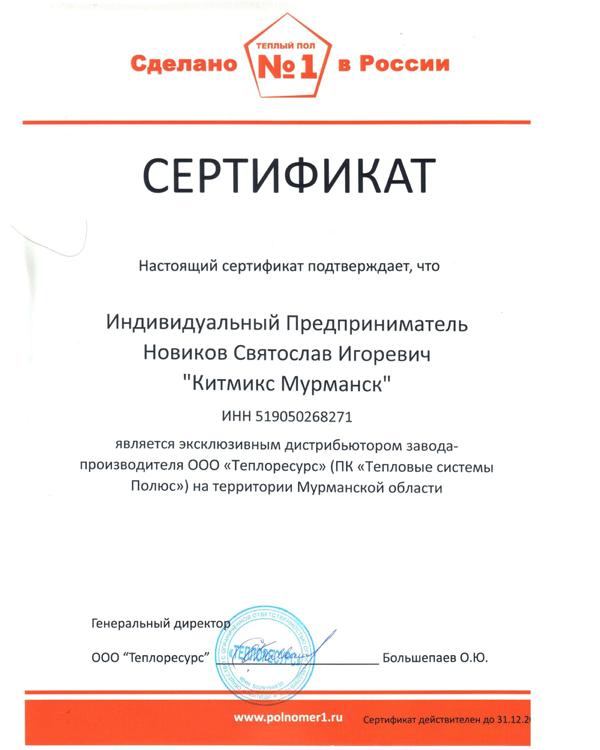 Сертификат Китмикс Мурмансе