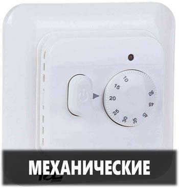 Механические терморегуляторы