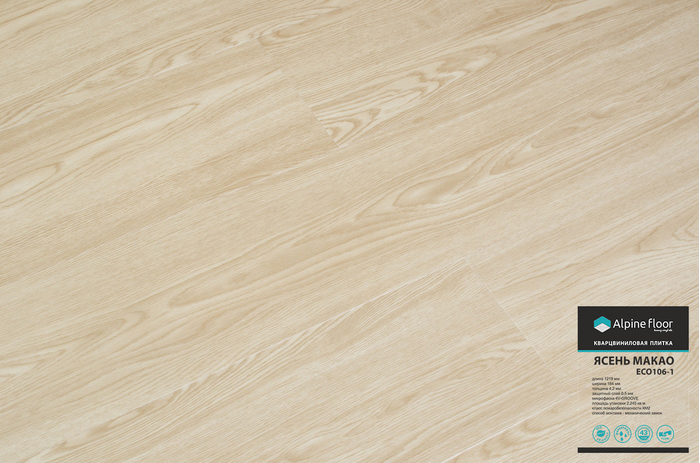 Виниловый ламинат Alpine Floor (Южная Корея) ECO106-1 Ясень Макао | КИТMIX Мурманск