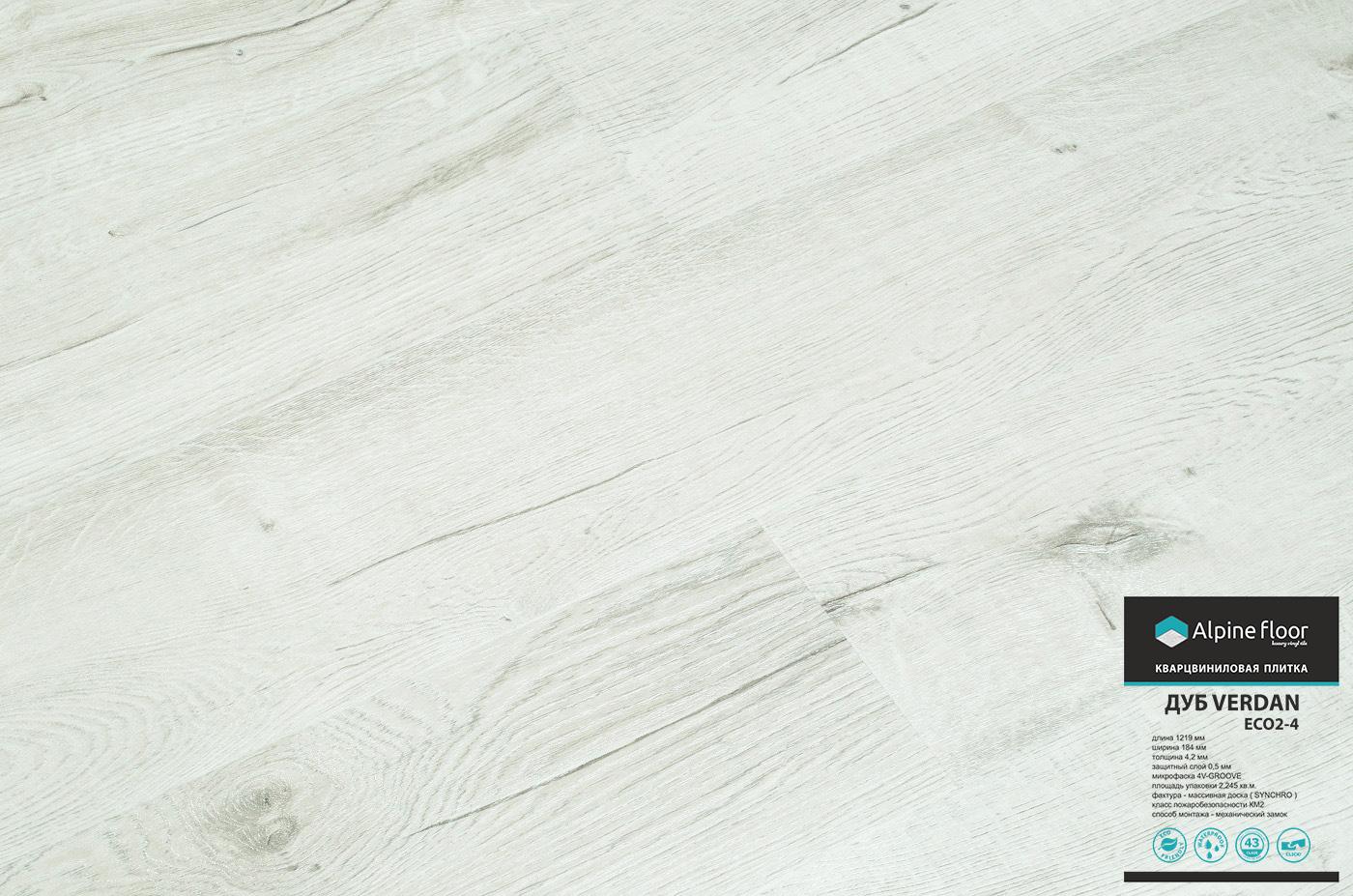 Виниловый ламинат Alpine Floor (Южная Корея) ECO2-4 Дуб Verdan | КИТMIX Мурманск