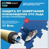 Обогрев труб, водостоков Ice Free T-17 (1 метр) | КИТMIX Мурманск