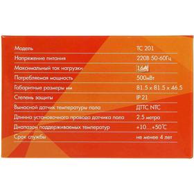 Терморегуляторы ТС 201 | КИТMIX Мурманск